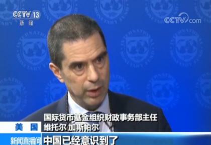 【专访国际货币基金组织财政事务部主任】中国财政有能力应对贸易摩擦