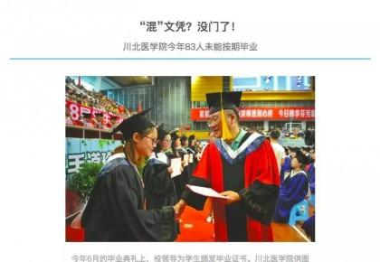 """大学严把""""毕业关"""",新规让一些同学慌了!网友:全国推广"""