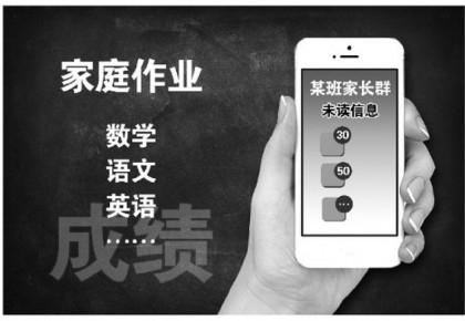 """不敢随便发言?揭秘微信家长群为何沦为""""人情江湖"""""""