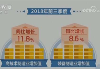 工信部:前三季度工业增加值同比增6.4%