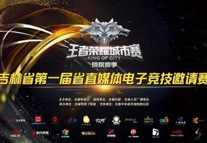 吉林省第一届省直媒体电子竞技邀请赛战火将燃