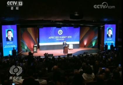 把握時代機遇 共謀亞太繁榮:聽,巴新APEC峰會上的中國聲音