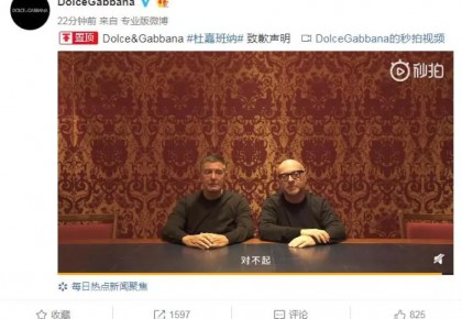 杜嘉班纳道歉,两位创始人用中文说:对不起