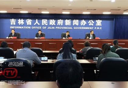 《吉林省党政领导干部安全生产责任制实施细则》今日发布