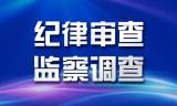 国家税务总局长春市税务局联合党委委员、副局长刚占辉接受纪律审查和监察调查