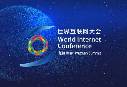 超震撼!第五届世界互联网大会对外宣传片发布 乌镇准备好了