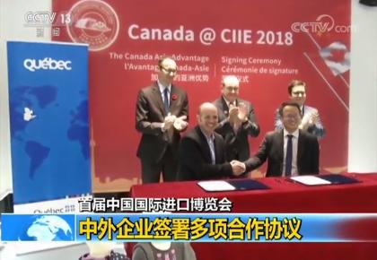 首届中国国际进口博览会:中外企业签署多项合作协议