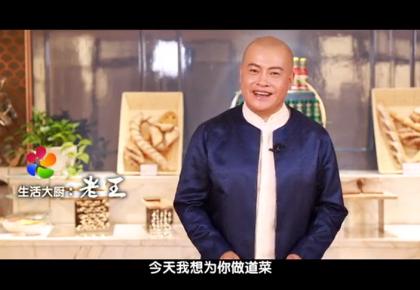 《全城热恋》老王:各位观众对不起,我改行当厨子了