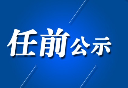 吉林省管干部任职前公示公告(共24名)