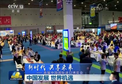 【新时代 共享未来——首届中国国际进口博览会】中国发展 世界机遇