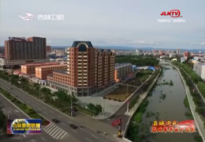县域巡礼•在改革开放中成长:珲春放开怀抱融入世界