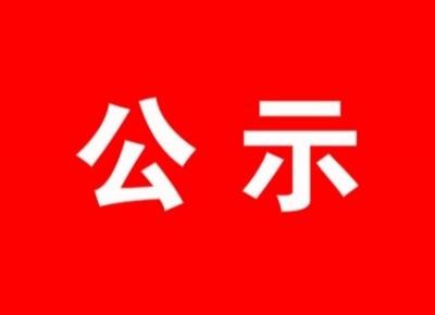 2018年吉林省园林城市、县城名单公示