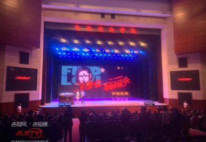 电影《约会神探》、儿童舞台剧《青蛙王国——女王的祝福》启动仪式在吉林动画学院举行