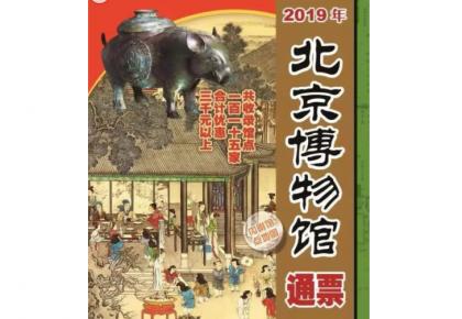 2019年北京博物馆通票13日首发 收录馆点115家,票价仅为120元