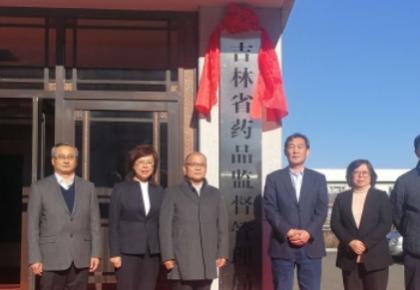 吉林省藥品監督管理局揭牌