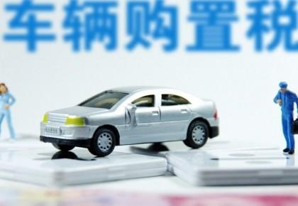 汽车购置税将减半至5%?发改委:没研究或提出过