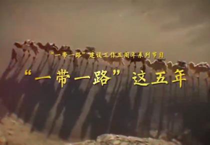 """【微视频:""""一带一路""""这五年③】""""一带一路""""为世界开启""""筑梦空间"""""""