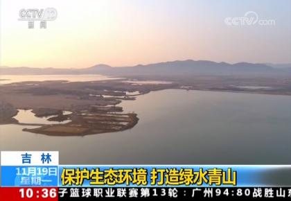 央视新闻关注吉林省保护生态环境打造绿水青山