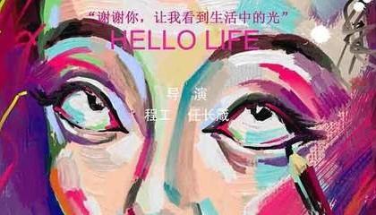 现实题材电影《生活万岁》将于11月23日在长春点映