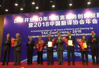 七位翻译家获中国翻译界最高奖 最年长获奖者已90岁高龄