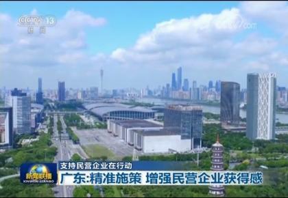 【支持民营企业在行动】广东:精准施策 增强民营企业获得感