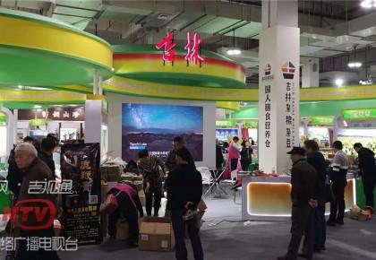 吉林省第二届优质特色农产品浙江展销宣传周活动在杭州举办