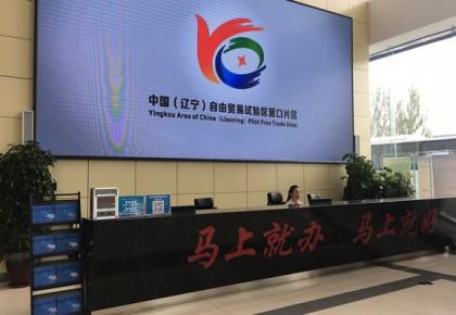 辽宁自贸区:打造东北振兴新引擎