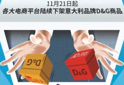 D&G辱华事件后续:各大电商平台下架相关商品 中国在线销售渠道全被切断