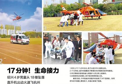生死时速!绍兴4岁男童从18楼坠落 空中救援17分钟