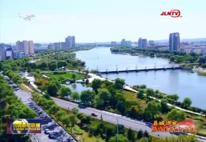 县域巡礼•在改革开放中成长:大项目引领梅河口沧桑巨变
