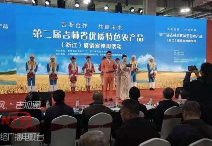 吉浙合作再谱新曲!我省在杭州举办优质特色农产品专场推介会