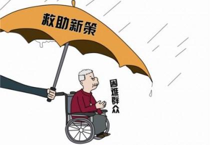长春市调整临时救助政策  千元以下救助可视情况找街道办事处申请