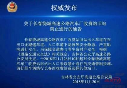 长春绕城高速公路这个收费站26日起禁止通行