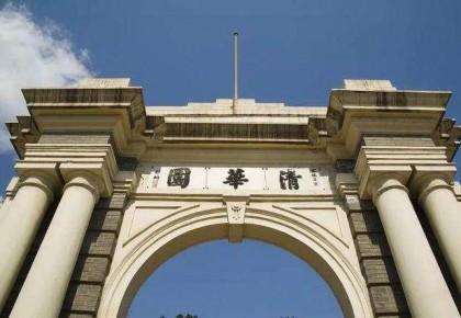 清华、人大领导班子调整 王希勤任清华大学常务副校长