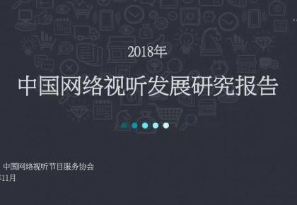 第六届中国网络视听大会今天开幕,《2018网络视听发展研究报告》重磅发布!