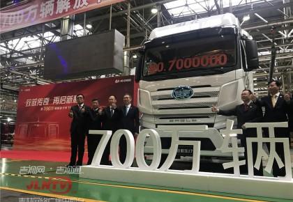 今天,第700万辆解放卡车驶下生产线