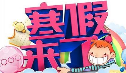 寒假时间公布!吉林省中小学1月5日正式放假