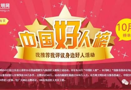10月中国好人榜发布,吉林省3人上榜,为他们点赞!