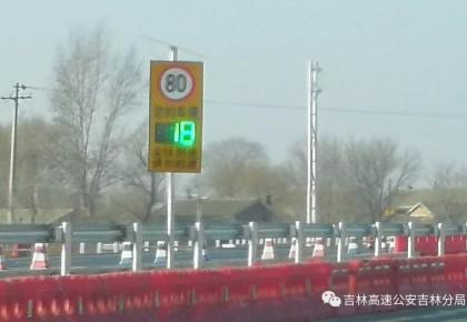 @驾驶员 15日起,龙嘉机场至吉林高速超速开始抓拍!