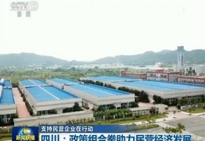 【支持民营企业在行动】四川:政策组合拳助力民营经济发展
