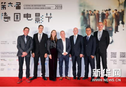 第六届德国电影节在北京开幕 《隐形同盟》《凭空而来》等12部优秀德国电影展映