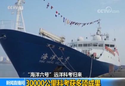 """""""海洋六号""""远洋科考归来:30000公里科考获多项成果"""