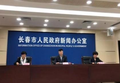 11月16日开始长春城区居民基本殡葬费用实行免除政策