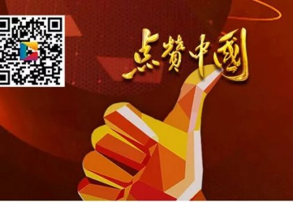 """《点赞中国互动生活——2018""""五个一百""""网络正能量精品展播特别节目》今日22时央视一套首播"""