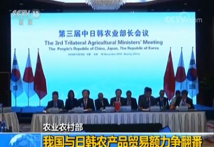农业农村部:我国与日韩农产品贸易额力争翻番