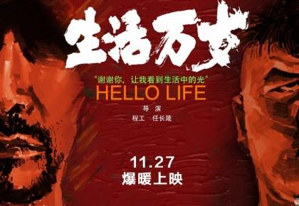 《生活万岁》定档11月27日 类型片尝试全新发行模式