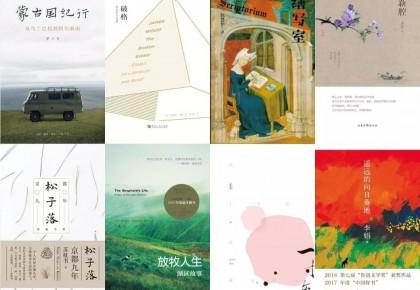"""【优选书单】2018""""年度十大好书""""的100本初选书目"""
