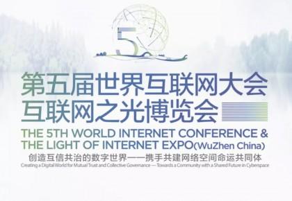 """点赞我的乌镇!""""互联网之光""""博览会开幕,这些""""黑科技"""",你肯定感兴趣!"""