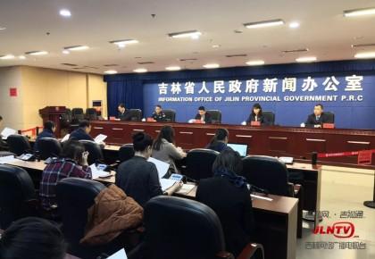 吉林省涉黑涉恶线索核查管理中心成立 已有2002名涉黑涉恶人员被抓捕