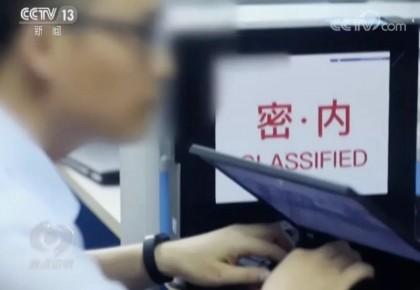 用QQ传涉密邮件、办公电话当成邮箱密码……你让间谍有了可乘之机